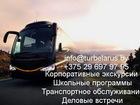 Смотреть фото  Экскурсии по Беларуси 37759964 в Минске