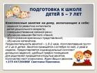 Смотреть фото  Услуги репетитора по подготовке к школе 67864966 в Минске
