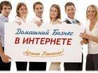 Скачать фотографию Поиск партнеров по бизнесу Работа онлайн 32777984 в Минусинске