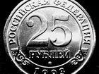 Скачать бесплатно фото Коллекционирование Редкая монета 25 рублей 32268266 в Moscow