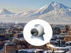 Изображение в Отдых, путешествия, туризм Туры, путевки Онлайн камеры в Ереване и Цахкадзоре на нашем в Москве 100