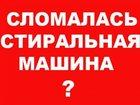 Фотография в   -холодильники  -стиральные машины  -бойлеры в Москве 300