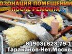 Изображение в Услуги компаний и частных лиц Разные услуги Проводим озонацию квартир, комнат после ремонта. в Москве 2500