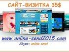 Фотография в Услуги компаний и частных лиц Разные услуги Изготовим сайт-визитку за 3-5 рабочих дней. в Москве 35