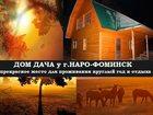 Изображение в Недвижимость Продажа домов 2-этажный брусовой дачный дом, 2011 года в Наро-Фоминске 0