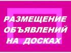 Изображение в   Предлагаем Вам услугу по Ручному размещению в Москве 450