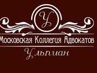 Изображение в Услуги компаний и частных лиц Юридические услуги Московская коллегия адвокатов Ульпиан предлагает в Москве 0