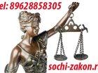 Изображение в Услуги компаний и частных лиц Разные услуги Адвокат Сочи http:/sochi-zakon. ru в Москве 2550