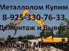 Фото в Прочее,  разное Разное Тел. : 8-925-330-76-33  Демонтаж металлолома в Москве 7000