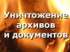 Фотография в Услуги компаний и частных лиц Услуги детективов Уничтожение документов, архивов с истекшим в Москве 111