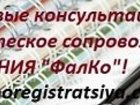 Фото в Услуги компаний и частных лиц Юридические услуги Консультации по вопросам налогообложения в Москве 1000