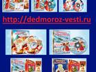 Фотография в Услуги компаний и частных лиц Разные услуги новогодние подарки детям 2016    Видеописьмо в Москве 497