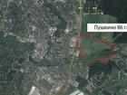 Изображение в Недвижимость Коммерческая недвижимость Земельный участок площадью 86 га расположен в Москве 8514000000