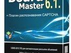 Фотография в Услуги компаний и частных лиц Рекламные и PR-услуги Софт для рассылки объявлений BoardMaster. в Москве 2850