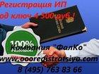 Фото в Услуги компаний и частных лиц Юридические услуги Зарегистрируем Индивидуального Предпринимателя в Москве 4500