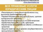 Фотография в Услуги компаний и частных лиц Разные услуги Все правовые услуги юридическим лицам.   в Москве 100