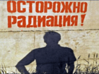 Фото в Прочее,  разное Разное Проверить на радиацию, необходимо все объекты в Москве 2500