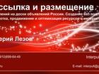 Фотография в Прочее,  разное Разное Разместим Ваши сообщения   на сайты. Огромная в Москве 1000