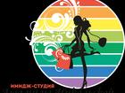 Скачать изображение Курсы, тренинги, семинары Школа шоппинга Мой идеальный гардероб от А до Я 34804713 в Москве
