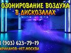 Фотография в Услуги компаний и частных лиц Разные услуги Проводим обработку помещений озоном, дезинфекцию в Москве 5500