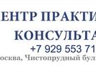 Фотография в Услуги компаний и частных лиц Юридические услуги Юристы и адвокаты Центра Практических Консультаций в Москве 0