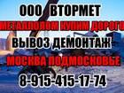Изображение в Авто Разное Тел. : 8-925-832-15-09  Вывоз металлолома в Москве 7500