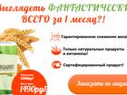 Скачать изображение Медицинские услуги Экстремальное похудение с Wheatgrass 34852732 в Москве