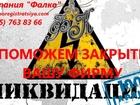 Изображение в Услуги компаний и частных лиц Юридические услуги Наша фирма поможет Вам ликвидировать фирму в Москве 30000