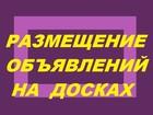 Фотография в Услуги компаний и частных лиц Рекламные и PR-услуги Программа для рассылки объявлений .   Разошлем в Москве 1000