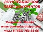 Фото в Услуги компаний и частных лиц Разные услуги Подготовим пакет документов для регистрации в Москве 3000