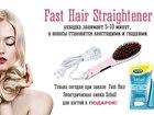 Скачать фото Салоны красоты Электрическая расческа для выпрямления волос 35097113 в Москве