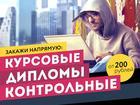 Смотреть фото Курсы, тренинги, семинары СЕССИЯ? Новый сервис быстрого исполнения учебных работ! 35712358 в Москве
