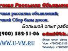 Изображение в Услуги компаний и частных лиц Разные услуги Занимаюсь Ручной рассылкой объявлений.   в Москве 10