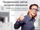 Фото в Изготовление сайтов Изготовление, создание и разработка сайта под ключ, на заказ Наша компания 321top. ru предлагает только в Москве 7000