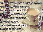 Смотреть foto Дополнительный заработок Набираются администраторы интернет-магазина, удалённо 36687915 в Москве