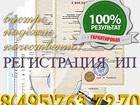 Изображение в Услуги компаний и частных лиц Бухгалтерские услуги и аудит Зарегистрируем Индивидуального Предпринимателя в Москве 8300