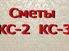 Фотография в Услуги компаний и частных лиц Косметологические услуги Составление сметы в СН2012 в Москве быстро, в Москве 2000