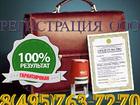 Фотография в Услуги компаний и частных лиц Юридические услуги Зарегистрируем Вашу фирму (ООО) в кратчайшие в Москве 10000