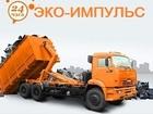 Изображение в Услуги компаний и частных лиц Разные услуги Вывоз мусора контейнером 8м3. Низкие цены! в Москве 4500
