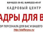 Изображение в Услуги компаний и частных лиц Разные услуги Специалисты Кадрового Агентства Кадры для в Москве 10000