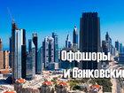 Фотография в Прочее,  разное Разное Прайвет Файнаншиал Сервисес поможет Вам: в Москве 100