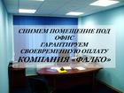 Скачать foto Агентства недвижимости Снимем в аренду помещение под офис, м, Алексеевская 37501884 в Москве