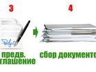Увидеть фотографию Разное Срочный выкупим квартиры в Москве и в Московской области! 37534535 в Москве