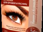 Просмотреть foto Салоны красоты Краска для бровец и ресниц, Курьерская служба, Новинки, Подарки, Скидки, 37588166 в Москве