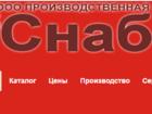 Изображение в Прочее,  разное Разное Производственная компания Снаб-Д, производит в Москве 1000