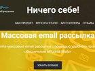 Фото в Услуги компаний и частных лиц Разные услуги Программа для email рассылки ePochta Mailer. в Москве 0