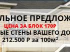 Изображение в Услуги компаний и частных лиц Разные услуги ТЕПЛОЭФФЕКТИВНОСТЬ  Дома построенные из теплоблока в Москве 170