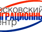 Изображение в Услуги компаний и частных лиц Разные услуги Московский Миграционный Центр – организация в Москве 2000