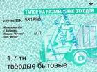 Скачать бесплатно foto Разные услуги Талоны утилизации отходов продажа 37736451 в Москве