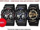 Просмотреть foto Часы Легендарные часы G-shock за полцены 37747725 в Москве